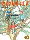 木のぼり入門  月刊たくさんのふしぎ 1988年10月号 第43号