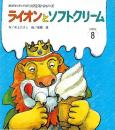 ライオンとソフトクリーム  おはなしチャイルドリクエストシリーズ
