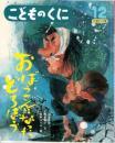 おぼうさんになった どろぼう 日本民話 こどものくに ひまわり版 第44巻...