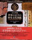 ビジュアル版 世界の文字の歴史文化図鑑 ヒエログリフからマルチメディアまで
