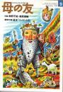 母の友 1993年9月号 484号 対談:秋野不矩・鶴見俊輔/付録絵本:リ...