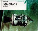 うちゅうりょこう かがくの本 (こどものための3冊の本 第16巻-1)