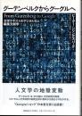 グーテンベルクからグーグルへ 文学テキストのデジタル化と編集文献学