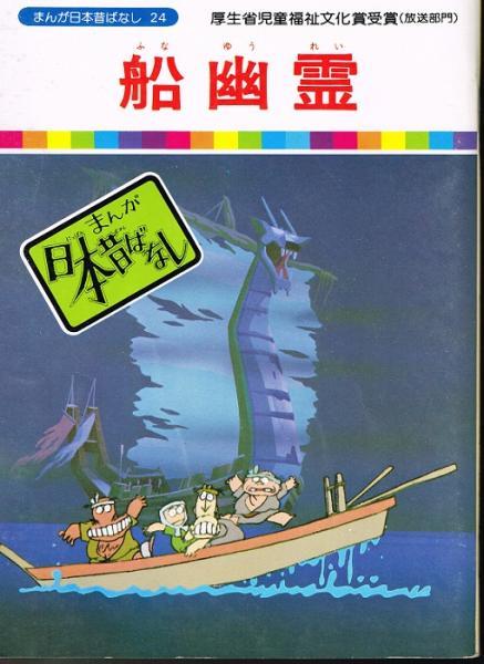 船幽霊 (まんが日本昔ばなし24...
