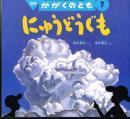 にゅうどうぐも かがくのとも 通巻328号 (1996年7月号) ※折り込...