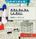ぶぶんぶんぶん しんぶんし かがくのとも 通巻347号 (1998年2月号)