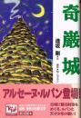 奇巌城 (痛快 世界の冒険文学23)