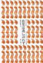 出発は遂に訪れず (雨の日文庫 第4集9 現代日本文学・戦中戦後編)