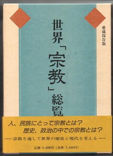 世界「宗教」総覧 愛蔵保存版(井...