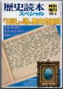 歴史読本スペシャル 21 「日記」が語る歴史的瞬間 時代の証言・記録 19...
