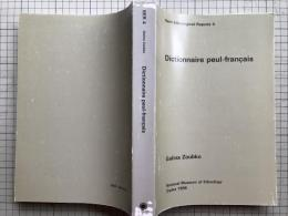 Dictionnaire peul-francais / Senri Ethnological Reports 4