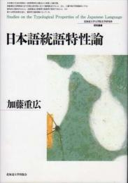 日本語統語特性論 = Studies on the Typological Properties of the Japanese Language