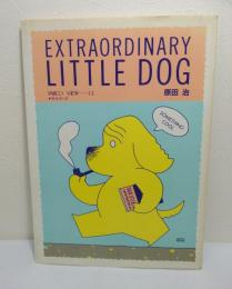 リトル・ドッグ EXORDINARY LITTLE DOG
