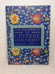 The Grammar of Chinese ornament : selected from objects in the South Kensington Museum and other collections 中国の装飾図案集
