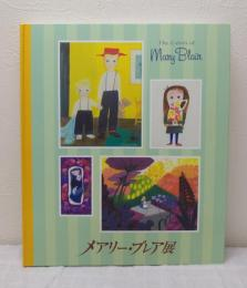 メアリー・ブレア展 THE COLORS OF MARY BLAIR