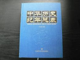 (中文)中竿万史紀年点表 GENERAL CHRONOLOGICAL TABLE OF CHINESE HISTORY
