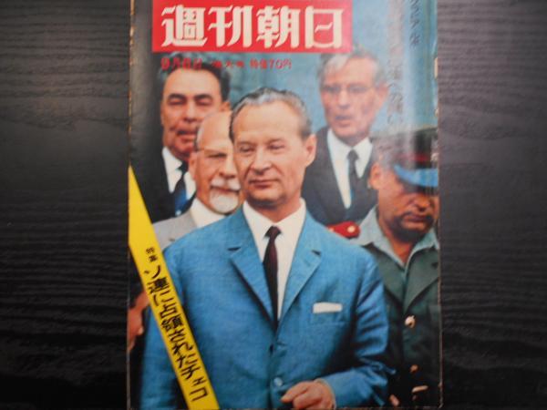 週刊朝日 1968年9月6日増大号 / 阿武隈書房 / 古本、中古本、古書籍の ...