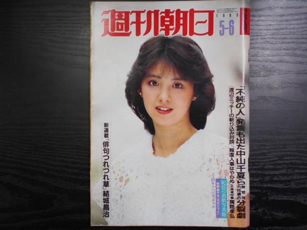 週刊朝日 1983年5月6日 / 阿武隈書房 / 古本、中古本、古書籍の通販は ...
