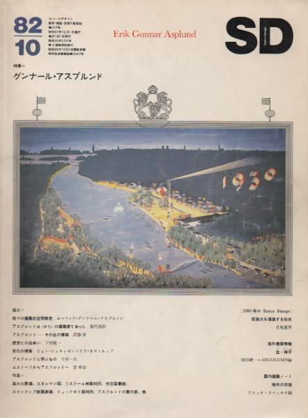 SD 1982年10月号 グンナール・アスプルンド
