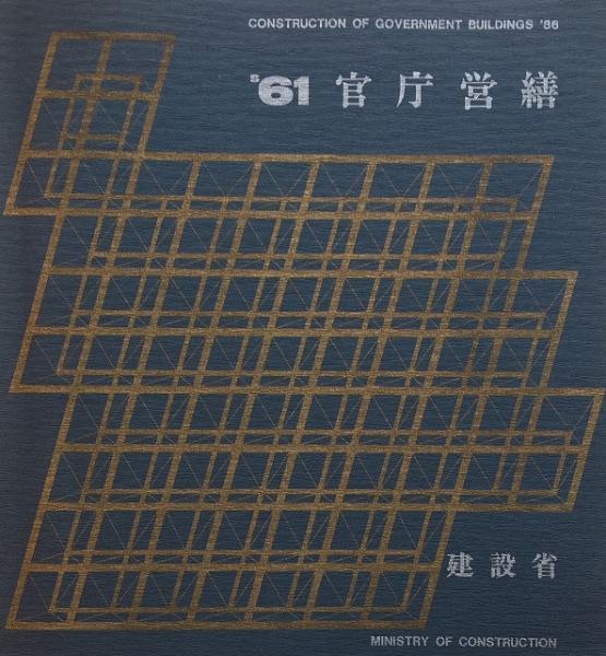 官庁営繕 昭和61年 / 南洋堂書店 / 古本、中古本、古書籍の通販は ...