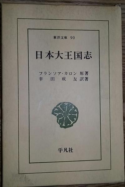 日本大王国志」(フランソア・カ...