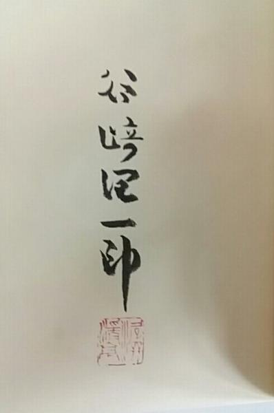 蓼喰ふ虫(谷崎潤一郎) / 三茶書房 / 古本、中古本、古書籍の通販は ...