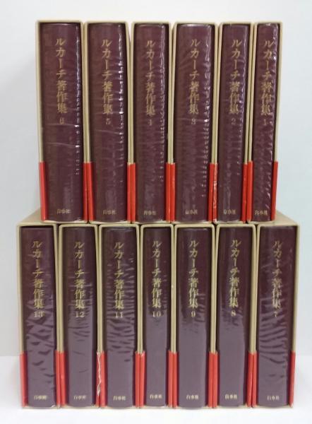 ルカーチ著作集 / 三茶書房 / 古本、中古本、古書籍の通販は「日本の ...