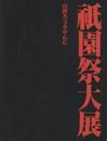 祇園祭大展 -山鉾名宝を中心に-