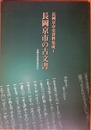 長岡京市史資料集成1 長岡京市の古文書