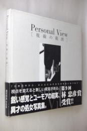 Personal View [視線の範囲]