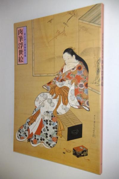 肉筆浮世絵 : 東京国立博物館所...
