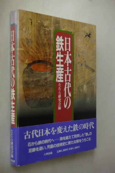 日本古代の鉄生産(たたら研究会 ...