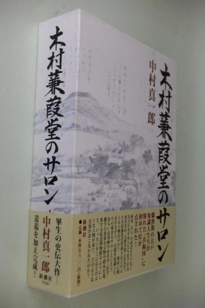 木村蒹葭堂の画像 p1_19