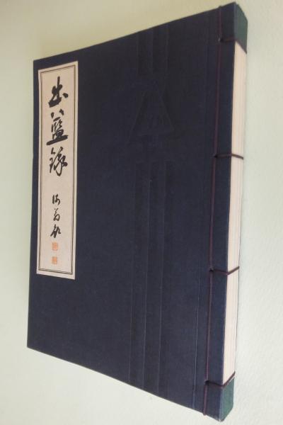 出藍録 : 三木産業小誌(明石彌三...