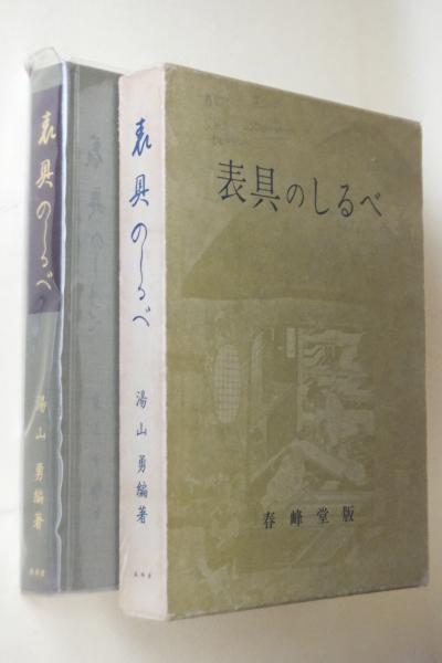 表具のしるべ(湯山 勇) / 一心堂...