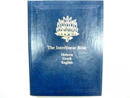 The Interlinear Bible. Hebrew- Greek-English. (One Volume Edition逐語訳旧新約聖書)