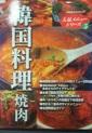 韓国料理焼肉 <柴田書店mook 人気メニューシリーズ 5>