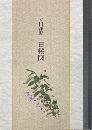 太田洋愛 百桜図