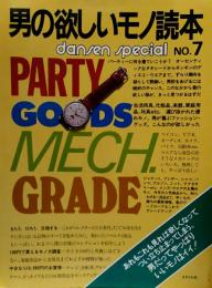 男の欲しいモノ読本●dansen special No.7●PARTY/GOODS/MECH./GRADE