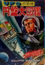 UFOの恐怖 円盤大図鑑●カラーショックブックス
