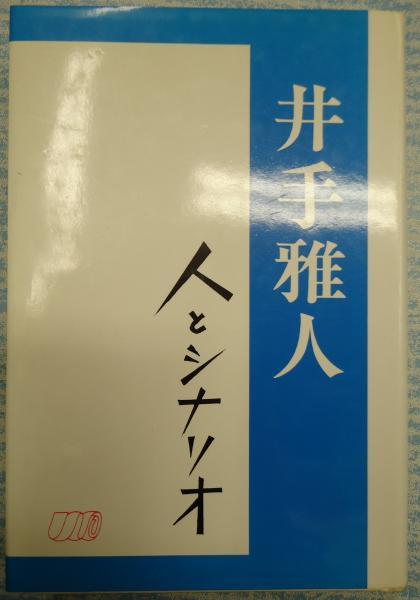 井手雅人 人とシナリオ(シナリオ作家協会) / 古本、中古本、古書籍の ...