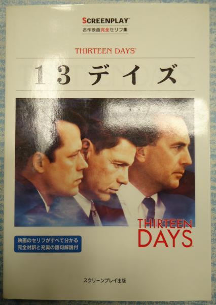映画 13 デイズ 13デイズの上映スケジュール・映画情報|映画の時間