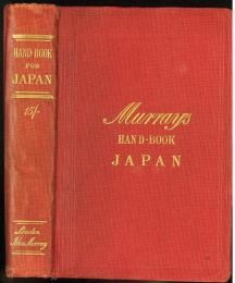 日本旅行案内 1894年 増補改訂第4版 クロース装 A Handbook for Travellers in Japan. With Twenty-six Maps and Plans and Numerous Illustrations.