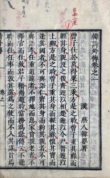 韓詩外傳 十巻(漢・韓嬰撰) / 古本、中古本、古書籍の通販は「日本の ...