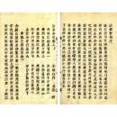 古活字版 法華秀句