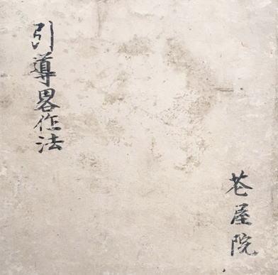 引導略作法 / うたたね文庫 / 古本、中古本、古書籍の通販は「日本の ...