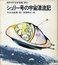 シュリー号の宇宙漂流記(創作子どもSF全集20)