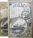 萬里絶域 北極旅行 (2冊揃い)