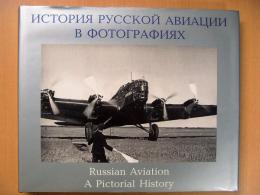 洋書 Russian Aviation A Pictorial History 1885-1945