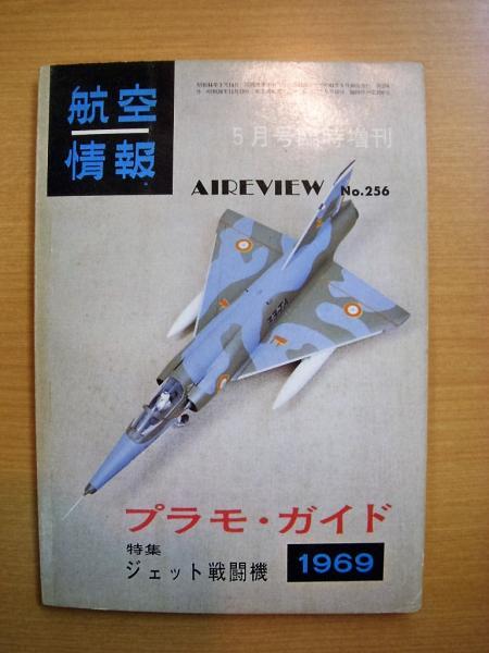 航空情報 5月号臨時増刊 №256 19...